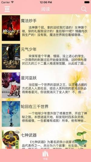 海棠文化线上文学城app图3