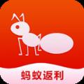 蚂蚁返利app官网下载手机版 v1.0.0
