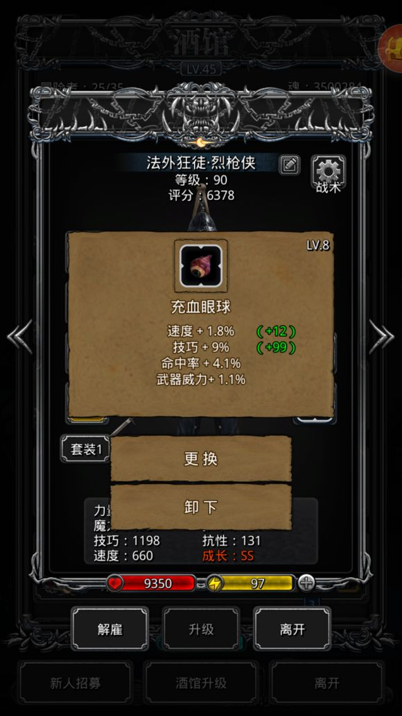 地下城堡252无红锤图片