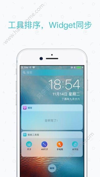 智能工具箱全功能pro官方版app苹果手机下载图2: