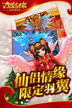 西游记之大圣归来正版授权手游官网iOS版图1: