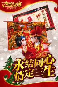 西游记之大圣归来正版授权手游官网iOS版图3: