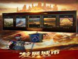 帝国3荣耀战争官方网站游戏下载 v1.4
