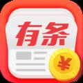 有条新闻赚钱官方版app下载 v1.1.7