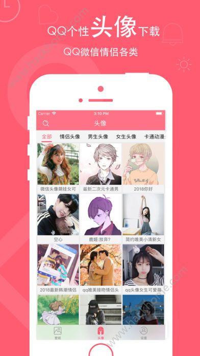 美图壁纸大全免费app下载手机版图2: