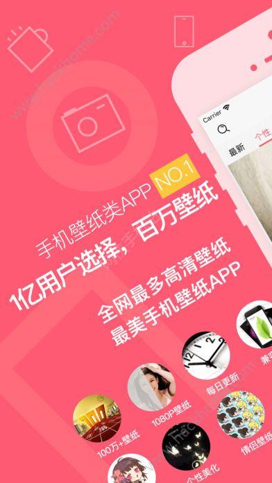 美图壁纸大全免费app下载手机版图4: