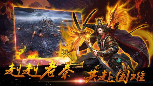 战国七雄争霸官方网站下载游戏图1: