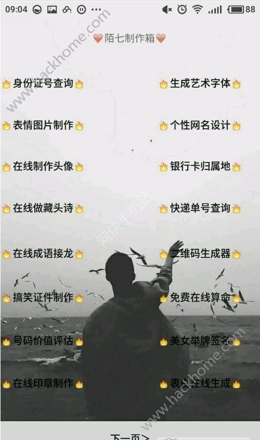 小�I魔盒app安卓版免�M下�d手�C版�D片1