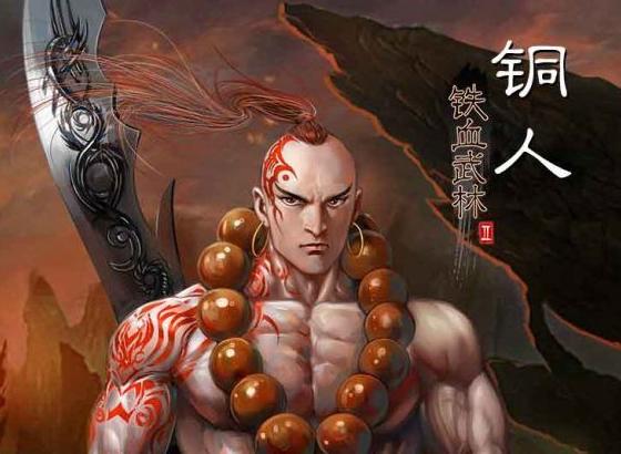 铁血武林2铜人武学大全 铜人技能介绍[多图]