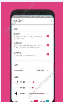 边缘闪光iOS苹果版app下载安装图3: