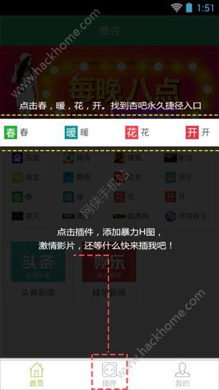 微杏app十年杏吧出品会员破解版软件下载图1: