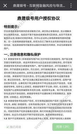 鼎晟银号贷款官方版app下载安装图1: