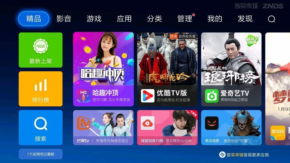 哈趣视频TV冲顶知识有奖竞答app官方版手机下载图1: