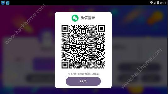 哈趣视频TV冲顶知识有奖竞答app官方版手机下载图3: