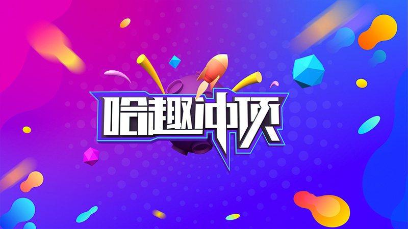 哈趣视频TV冲顶知识有奖竞答app官方版手机下载图5: