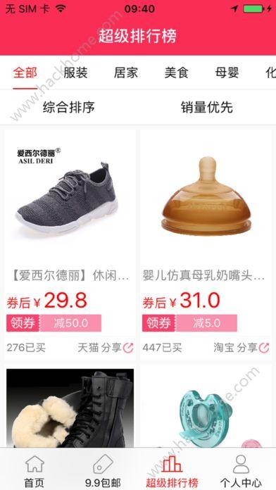惠秒购物软件官方app下载手机版图2: