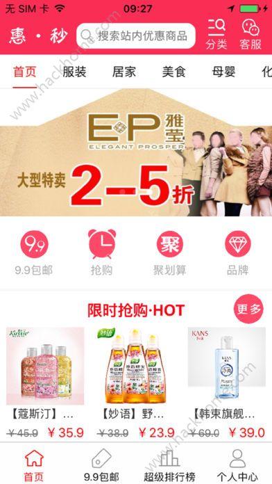 惠秒购物软件官方app下载手机版图4:
