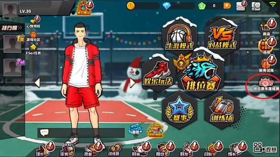 街头篮球手游2.1版本更新来袭 周年庆降临[多图]