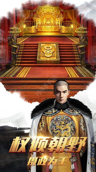 我叫皇太极游戏官方网站手机版下载图5: