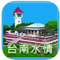 台南水情即時通蘋果版手機app下載 v1.27