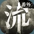 流言侦探番外篇曼谷暴雨完整版内购破解版 v2.2.2