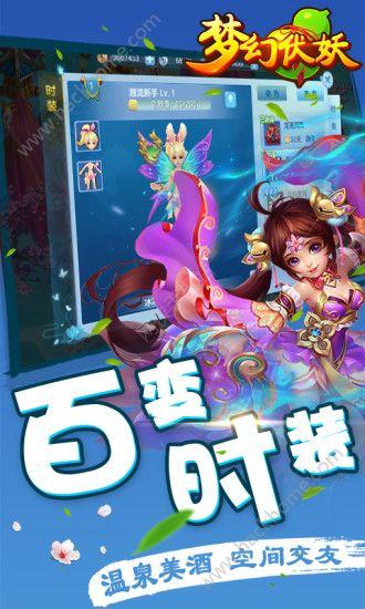 梦幻伏妖手游官方网站图1: