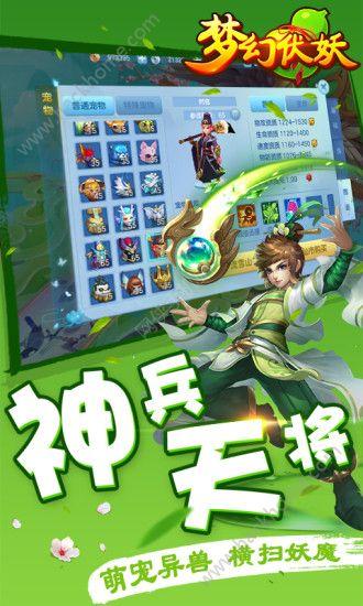 梦幻伏妖手游官方网站图5: