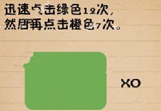 史上最囧游戏4第10关攻略 迅速点击绿色12次橙色7次[图]