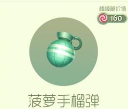 球球大作战菠萝手榴弹孢子永久获取攻略[图]