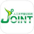 人工关节登记苹果版手机app下载 v2.1