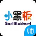 小黑板教室老师版app官方软件下载安装 v1.0.0