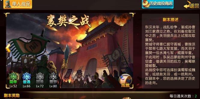 胡莱三国2襄樊之战攻略大全 襄樊之战噩梦通关攻略[多图]