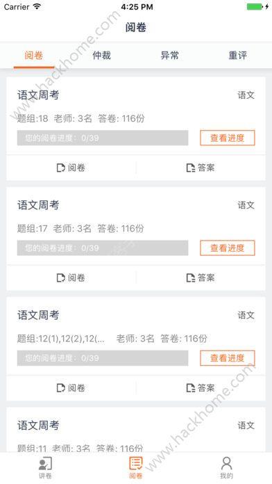 七天网络查分系统成绩入口官网注册登录2018下载图1: