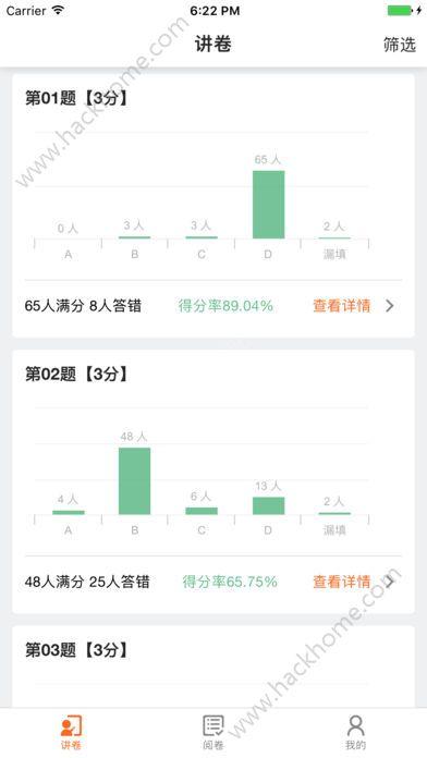 七天网络查分系统成绩入口官网注册登录2018下载图3: