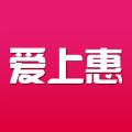 爱上惠商城ios客户端下载地址 v2.1.10