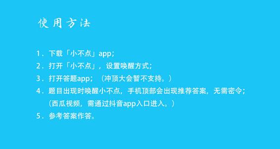 小不点app怎么答题?小不点答题神器怎么用?[多图]