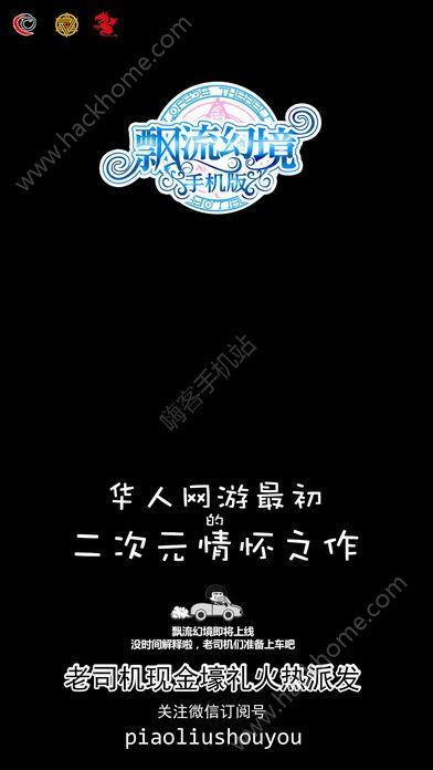 飘流幻境手游官方网站图1: