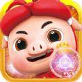 猪猪侠超星萌宠游戏