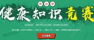 2018哈尔滨中小学健康知识竞赛入口地址分享图片1