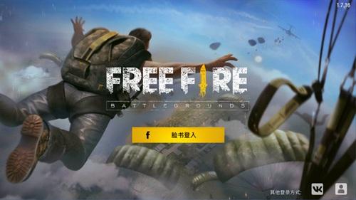 Free Fire怎么玩 Free Fire新手吃鸡攻略[多图]
