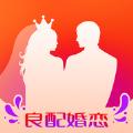 良配婚恋交友app下载手机版 v1.0