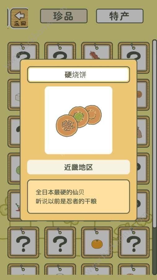 旅行青蛙汉化版中文版图2: