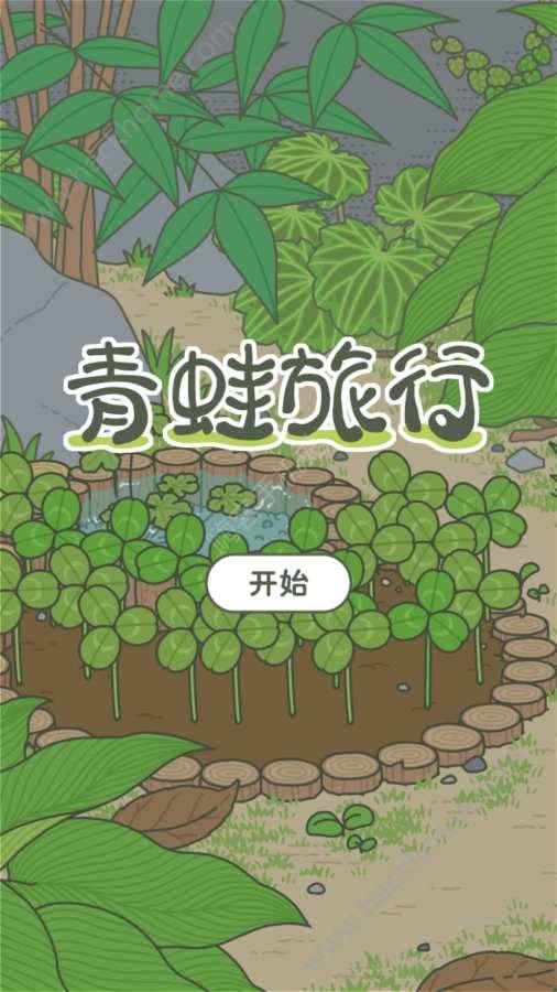旅行青蛙汉化版中文版图4: