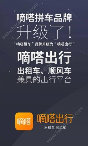 滴答顺风车司机版软件app下载图片2