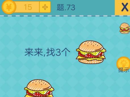 我去还有这种操作2第73关攻略 来来找3个汉堡[多图]
