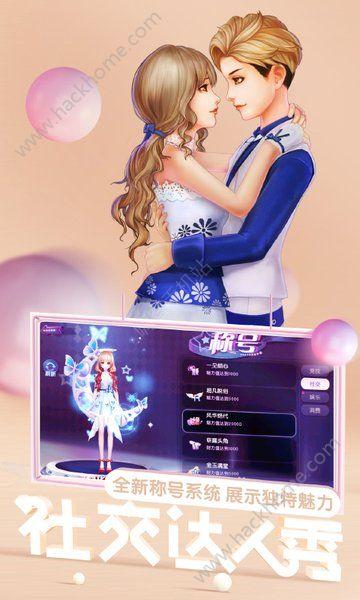 劲舞时代手机游戏正式版图3: