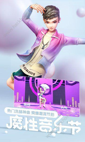 劲舞时代手机游戏正式版图5:
