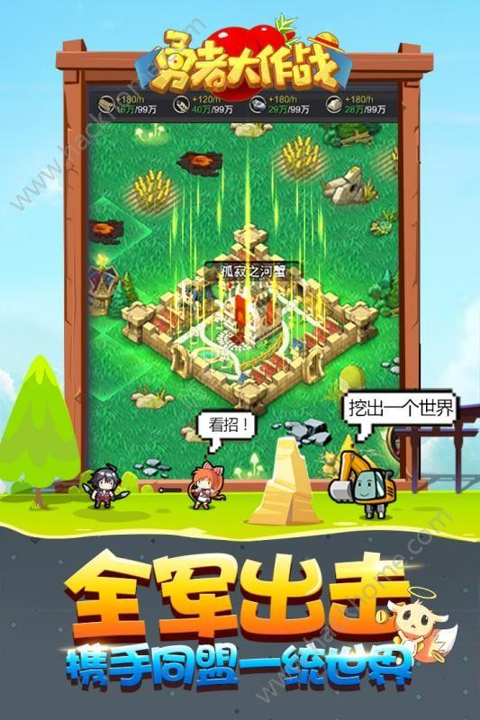 勇者大作战手游官网正版图2: