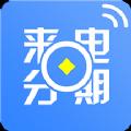 来电分期贷款官方app手机版下载 v1.1.0