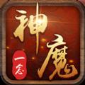 一念神魔手游官方网站 v8.2.16
